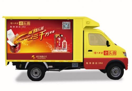 小货车车身广告设计