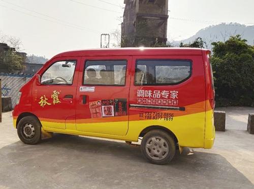秋霞食品包车车身广告