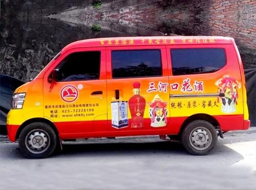 面包车车身广告设计