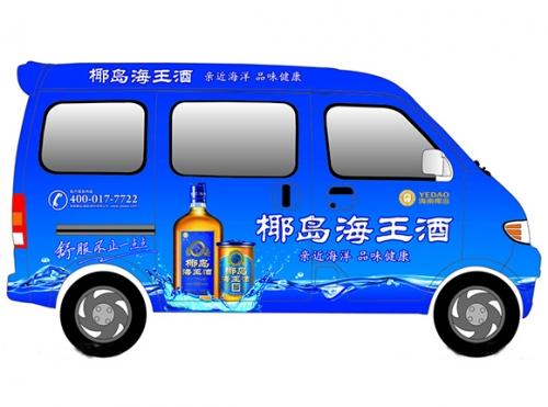 酒车身广告