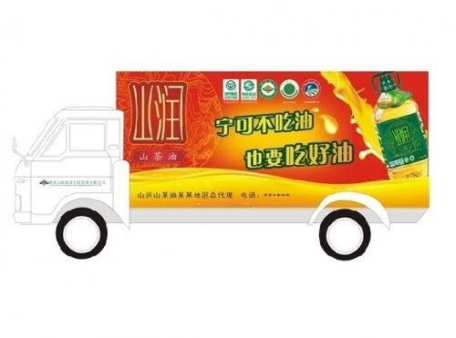货车车身广告设计