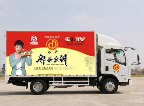 送货车车身广告
