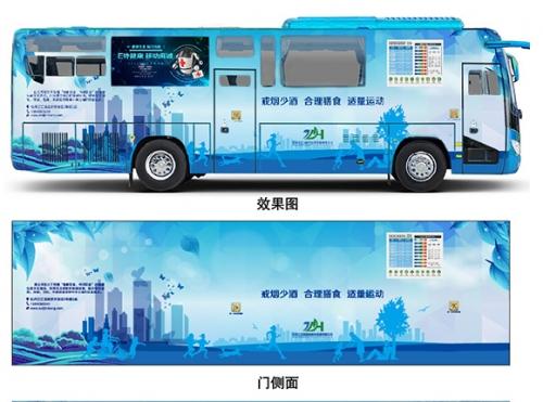 公交车车身广告设计